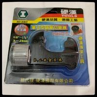 (B.C五金工具) 硬漢工具 掌上型銅管切管器 IC-28C 切管刀 最大可到28MM