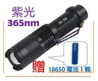 UV專用迷你紫外線 18650手電筒 紫光手電筒 紫光365nm 紫光調玉石化纖維檢查 膠固化 液壓檢漏 蠍子燈
