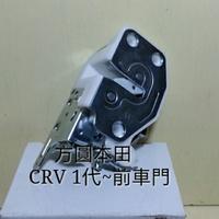 本田 CRV 1代96-02 前左 前右 車門六角鎖~本體 不含連桿 台製全新品