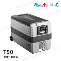 【露營趣】公司貨享保固 艾凱 Alpic Air 冰虎 T50 50L 雙槽行動冰箱 LG壓縮機 車用冰箱 車載冰箱 急凍-20度