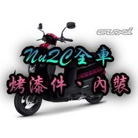 yamaha山葉/NuQC cuxi全車車殼/全新原廠料件/烤漆件、內裝