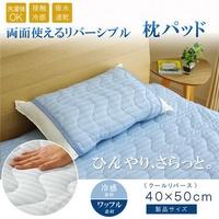 日本夏日接觸涼感系列/涼感枕頭墊/枕頭涼墊 40x50cm/sd21108-aa3175。共1色-日本必買 日本樂天代購(3336*0.2)