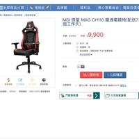 全新 Msi 電競椅 微星 龍魂電競椅 含運