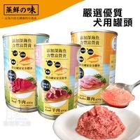 蒸鮮之味犬用罐頭 【9罐】【400g/罐】 台灣製造 狗糧 狗食 幼犬 成犬 老犬 添加深海魚營養 DHA 寵物食品