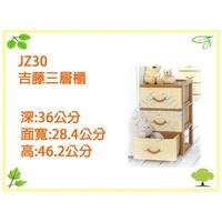 【免運費】吉藤三層櫃 桌上櫃 聯府 KEYWAY 置物櫃 層櫃 衣櫃 收納櫃 JZ30