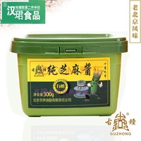 有机纯芝麻酱盒装300g 无糖 麻酱凉皮火锅蘸料 麻酱拌面烧饼花卷