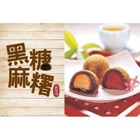 田心-嚴選黑糖麻糬(15粒/盒)花生麻糬 芝麻麻糬 紅豆麻糬 麻吉 團購 美食 甜點