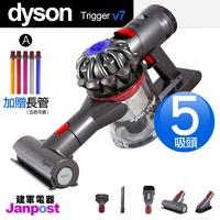 Dyson V7 trigger/mattress 床墊塵蟎剋星/一年保固/可分期/建軍電器
