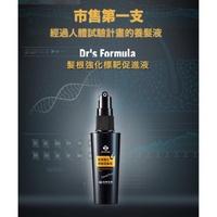 <全新公司貨>Dr's Formula 台塑生醫髮根強化標靶促進液 50ml贈髮根強化洗髮精200ml