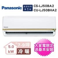 【Panasonic 國際牌】CS-LJ50BA2/CU-LJ50BHA2(LJ系列7-9坪變頻 冷暖 分離式冷氣)