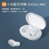 小米藍牙耳機 AirDots 青春版 無線耳機 藍牙5.0 自動連接 觸控操作 聽音樂 充電盒 現貨 免運【coni shop】