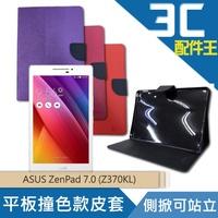 平板 撞色款皮套 ASUS ZenPad 7.0 (Z370KL) (2016) 華碩