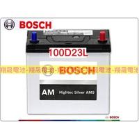 彰化員林翔晟電池-全新博世BOSCH汽車電池/100D23L(55D23L、75D23L)/Luxgen推薦
