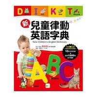 預購《東雨》新兒童律動英語字典