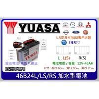 +桃園電池-銓友電池 YUASA 46B24RS -加水保養汽車電池 TECEL VIOS WISH 豐田 TOYOTA