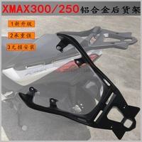 Locomotive accessories Xmax 300 rear shelf rear rack rear armrest bracket.