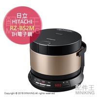 日本代購 日本製 2018 日立 HITACHI RZ-BS2M IH電子鍋 電鍋 高傳熱內鍋 2人份