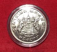 เหรียญกษาปณ์ 1บาท ตราแผ่นดิน พ.ศ. 2505 ( เหรียญรัชกาลที่9 รัชกาลที่9 ของสะสม ของขวัญ ของที่ระลึก ของตกแต่งบ้าน ของประดับบ้าน เหรียญสะสม เหรียญเก่า เหรียญหายาก เหรียญพญาครุฑ เหรียญครุฑ เหรียญที่ระลึก )