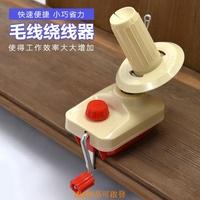 編織工具毛線繞線機家用手動毛線繞線機搖線器纏線屯線器纏線器hhyyc現貨出售