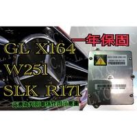新-BENZ 賓士 HID 大燈穩壓器 大燈安定器 GL X164 W251 R-Klasse SLK R171
