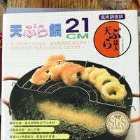 天婦羅 小火鍋 快煮麵 21公分小火鍋專用鍋子 1-2人剛剛好