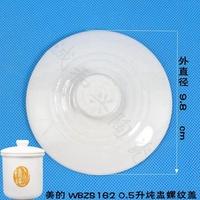 Midea WBZS16D/WBZS162/WBZS101XL-G 0.5/1/1.6L L Slow Cooker Ceramic Lid
