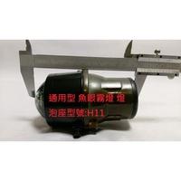 婷婷小舖~通用版 魚眼霧燈 燈泡型號:H11可以加裝 LED或HID魚眼霧燈 premio A秀 K8 K6 k9