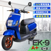 【e路通】EK-9A+ 碟煞系統電動車