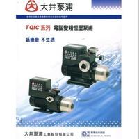 大井幚浦TQIC1500變頻加壓機2HP220V電腦變頻加壓馬達/超靜音, TQIC800加壓機,大井幚浦桃園經銷商!