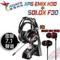 [ PC PARTY ] ADATA 威剛 XPG EMIX H30 電競耳機
