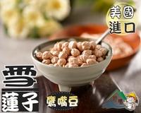 【野味食品】雪蓮子(400g/包)