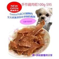 《新開賣》❤️Costco大成CAS 手作雞胸肉乾100g 僅95元 衝評價 ❤️手工寵物零食雞肉乾 狗狗零食肉乾