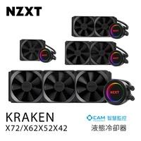 Kraken X42、X52、X62、X72 CPU水冷散熱器 NZXT 官方授權旗艦店