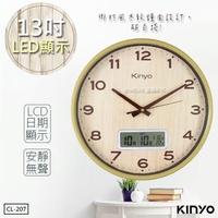 【KINYO】13吋LCD顯示木紋掛鐘/時鐘(CL-207)雙重顯示