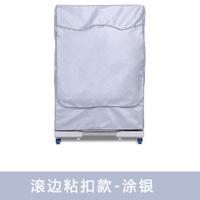 Panasonic Roller Washing Machine Cover 9/10Kg XQG90-E9035/100-E1230 Waterproof Sun-resistant Insulated Cover