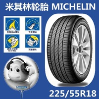 米其林輪胎 3ST浩悅 225/55R18 98V 適配標志40085008歐藍德