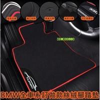 【五金先生】BMW 全車系訂做款絲絨腳踏墊 F10腳踏墊F30腳踏墊X3腳踏墊X4腳踏墊X5踏墊BMW腳踏墊