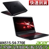 Acer AN515-54-770E i7-9750H/512G PCIE SSD/GTX 1650 4G/8G窄邊框輕薄效能大筆電加碼送:美型耳機麥克風/三合一清潔組/鍵盤膜/滑鼠墊/八爪散熱座