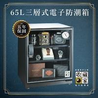 居家首選【收藏家】65公升 AD-66 3層式電子防潮箱 (單眼專用/防潮盒) 公司住家皆宜