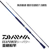 【獵漁人】DAIWA SEAPOWER 73 萬能並繼竿 【R066】