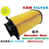 【CKM】賓士 BENZ W207 A207 C207 E200 M274 原廠 正廠 型 空氣濾芯 引擎濾網 空氣濾網