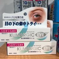 KUMARGIC EYE 熊貓眼 淡化 黑眼圈 眼周修護美容霜 美容液 眼霜 修護 保濕 20g