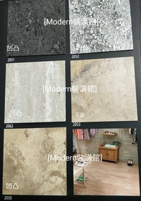 [Modern裝潢館]~45*45cm*2.0mm~帝寶岩石紋方塊系列塑膠地磚(地板)