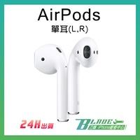 現貨 免運 全新 AirPods 耳機 1代 2代 單耳 左耳 右耳 遺失補充用 替換 AirPods單耳 蘋果 Apple【刀鋒】
