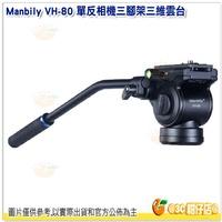 Manbily VH-80 單反相機 三腳架 三維雲台 公司貨 單眼攝影 攝影機 三腳架 三維 全景雲台 微調阻尼 滑軌雲台 錄影