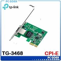 ☆pcgoex 軒揚☆ Gigabit PCI Express 網路卡 TG-3468