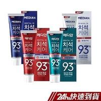 韓國 Median 93%強效淨白去垢牙膏 120g (防護抗菌/淨白/牙垢口臭/牙周護理) 蝦皮24h 現貨