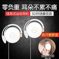 耳機頭戴掛耳式 運動耳掛式有線控通用手機電腦耳麥男女 韓語空間