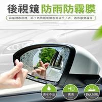 汽車後視鏡防雨防霧膜貼片/防雨膜-2片/1組(美國進口原料 適用Gogoro、機車、汽車)