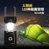 【露營趣】DS-186 太陽能LED伸縮露營燈 可USB充電 野營燈 掛燈 照明燈 露營燈 手電筒 手提燈 行動電源